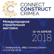 Крупная строительная выставка Крыма «Connect Construct Crimea» 2018